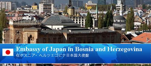ambasada-japana-u-bih
